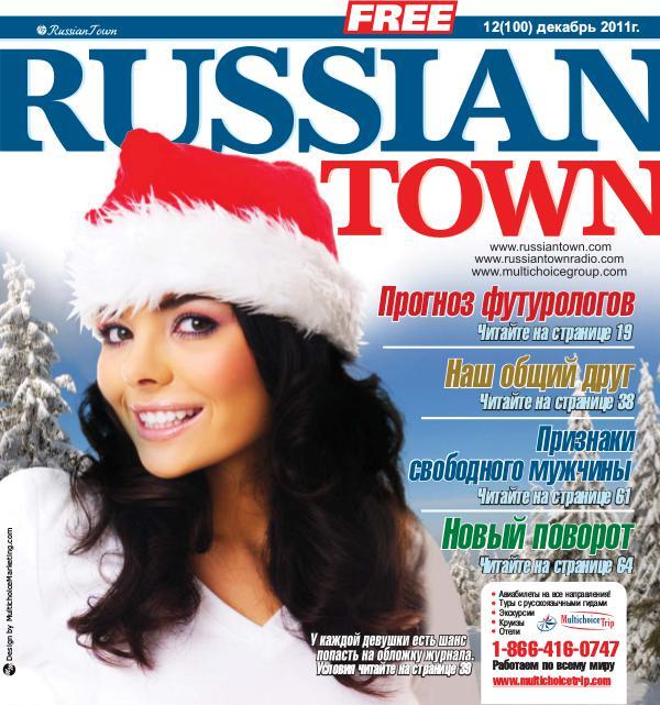RussianTown Magazine December 2011