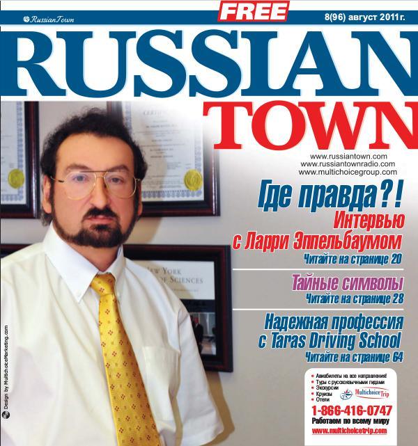 RussianTown Magazine August 2011