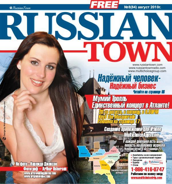 RussianTown Magazine August 2010