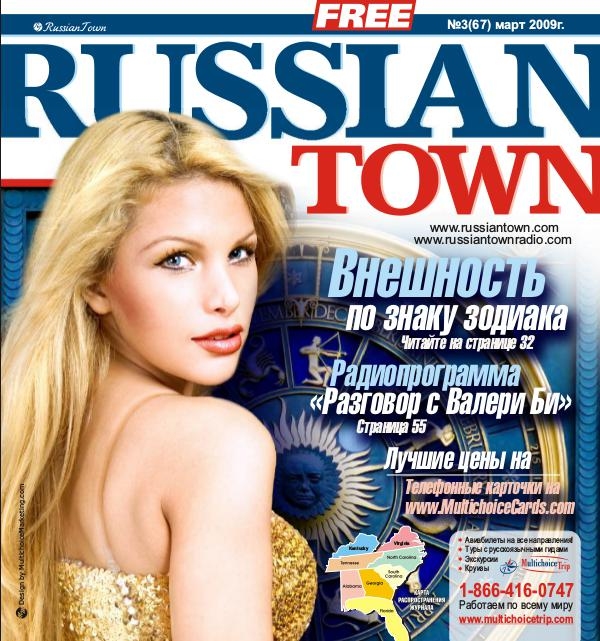 RussianTown Magazine March 2009
