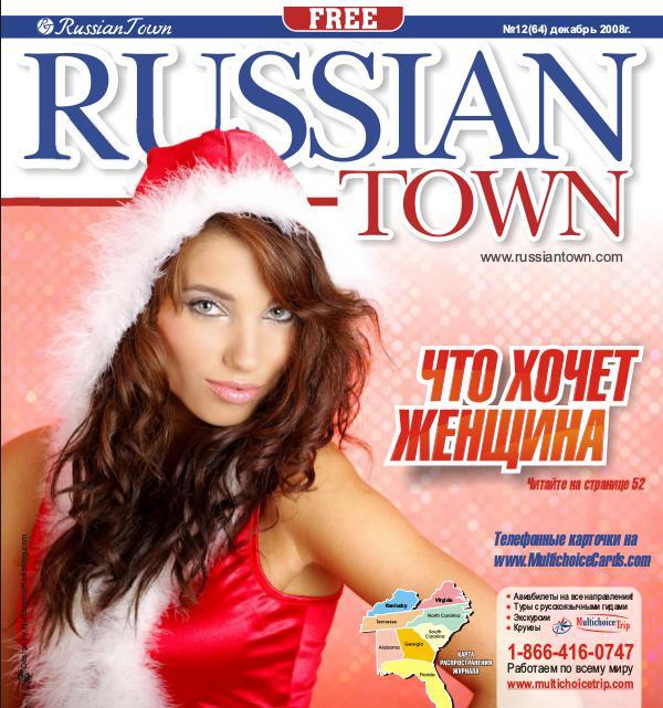 RussianTown Magazine December 2008