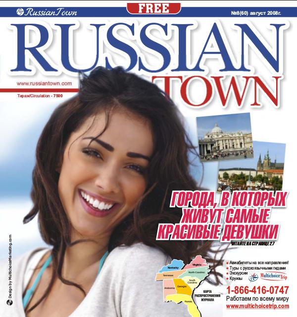 RussianTown Magazine August 2008