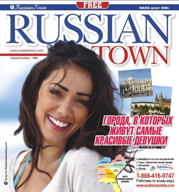 RussianTown Magazine August 2008