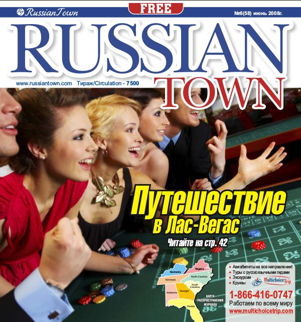 RussianTown Magazine June 2008