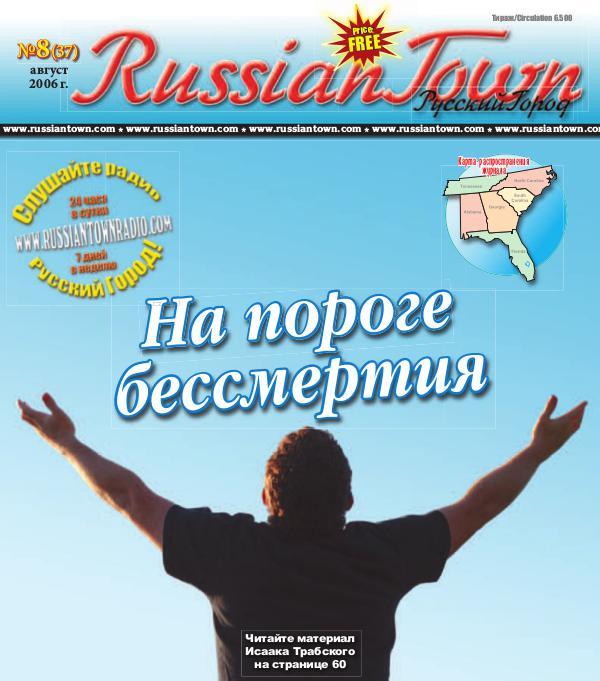RussianTown Magazine August 2006