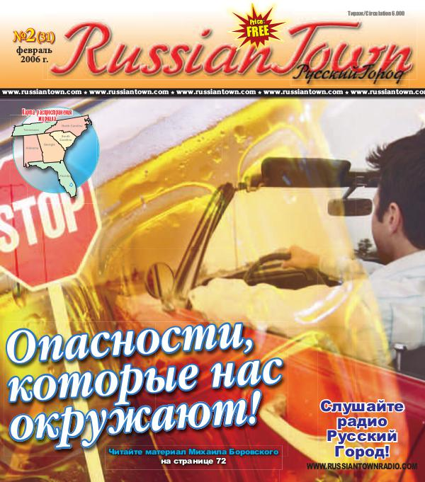 RussianTown Magazine February 2006