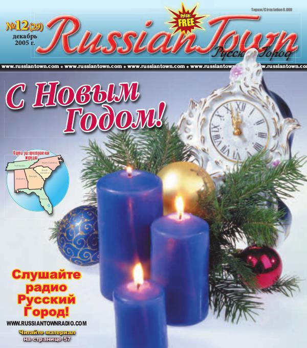 RussianTown Magazine December 2005