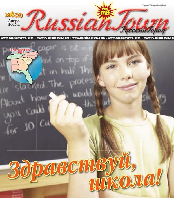 RussianTown Magazine August 2005