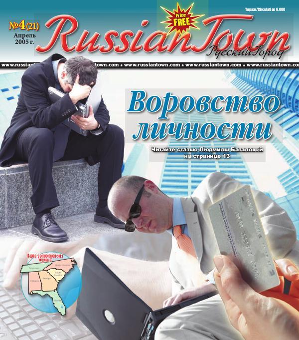 RussianTown Magazine April 2005