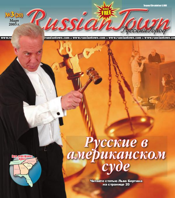 RussianTown Magazine March 2005