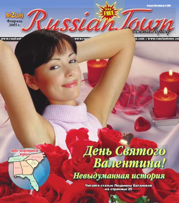 RussianTown Magazine February 2005