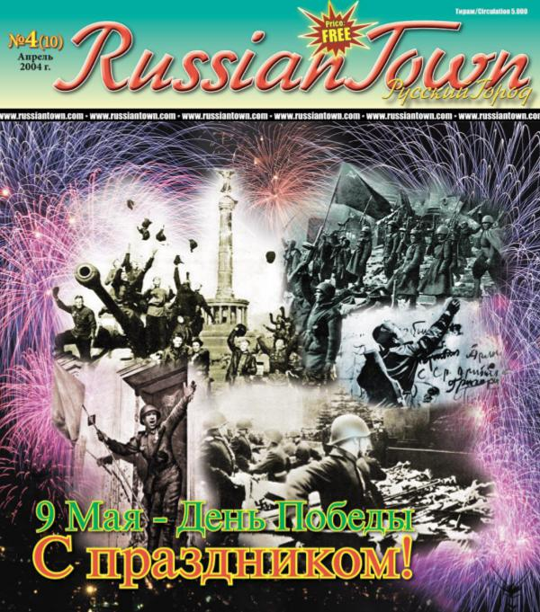 RussianTown Magazine April 2004
