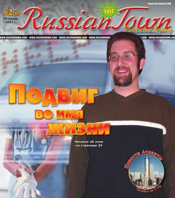 RussianTown Magazine February 2004