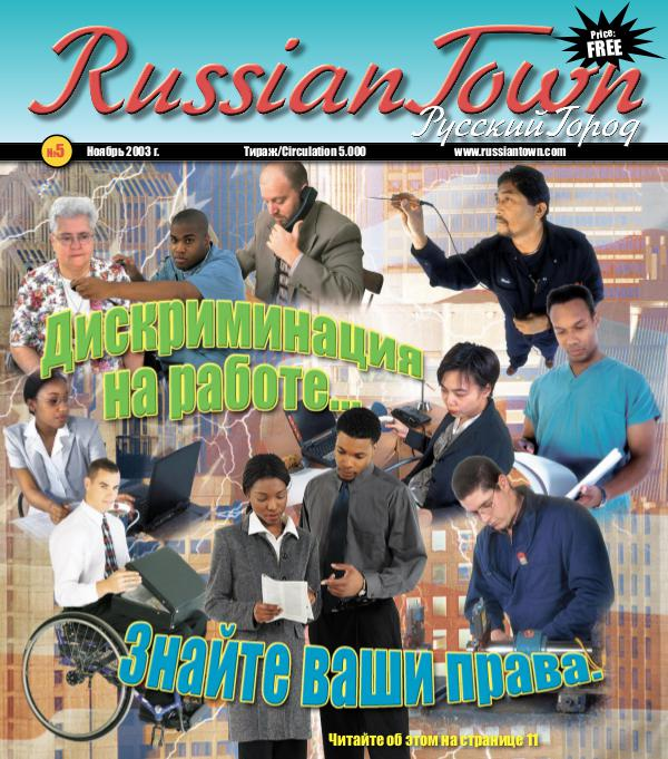 RussianTown Magazine November 2003