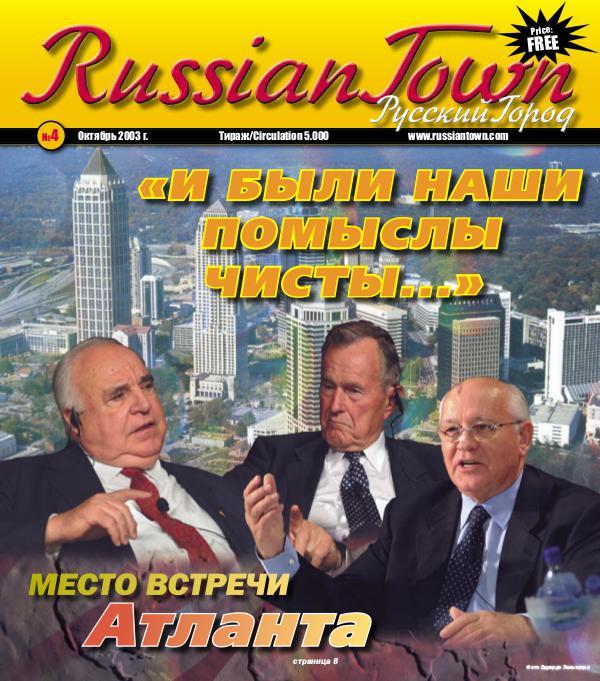 RussianTown Magazine October 2003