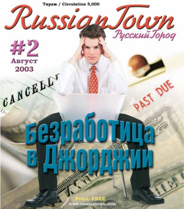 RussianTown Magazine August 2003