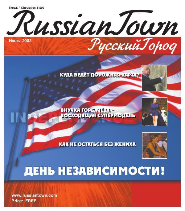 RussianTown Magazine July 2003