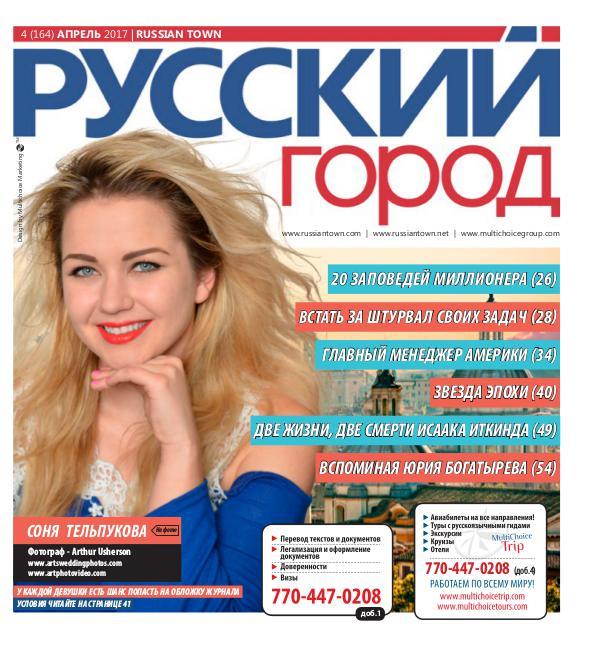 RussianTown Magazine April 2017