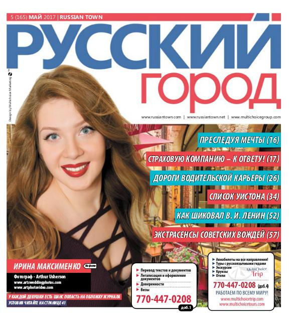 RussianTown Magazine May 2017