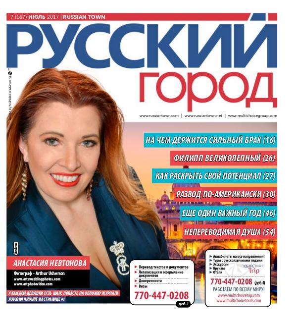RussianTown Magazine July 2017