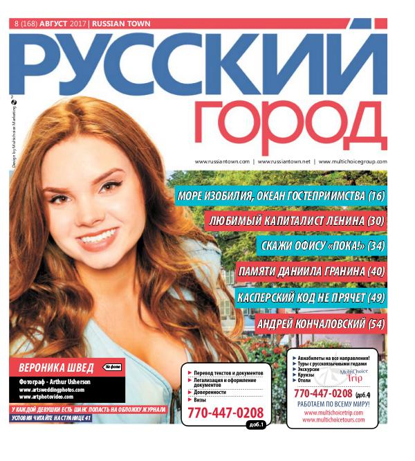 RussianTown Magazine August 2017
