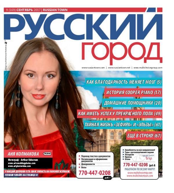 RussianTown Magazine September 2017