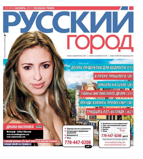 RussianTown Magazine November 2017