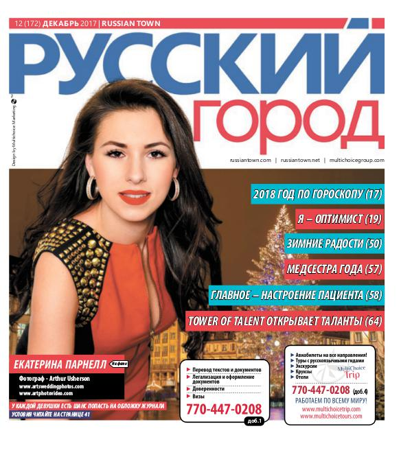 RussianTown Magazine December 2017