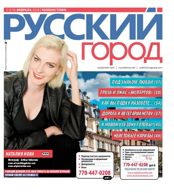 RussianTown Magazine February 2018