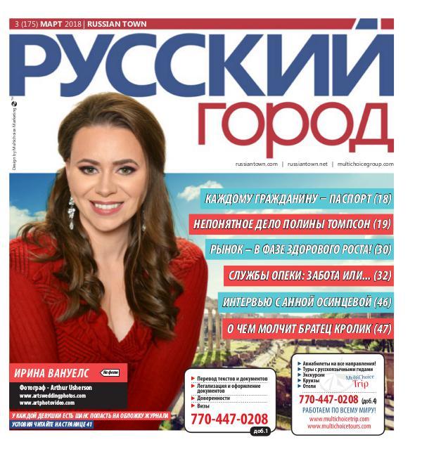 RussianTown Magazine March 2018