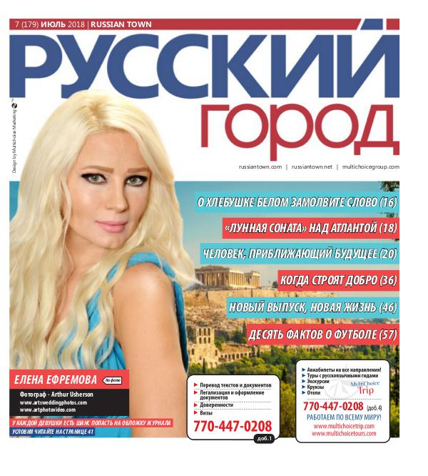 RussianTown Magazine July 2018