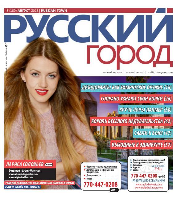 RussianTown Magazine August 2018