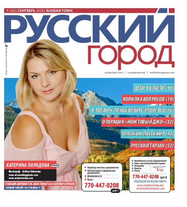 RussianTown Magazine September 2018