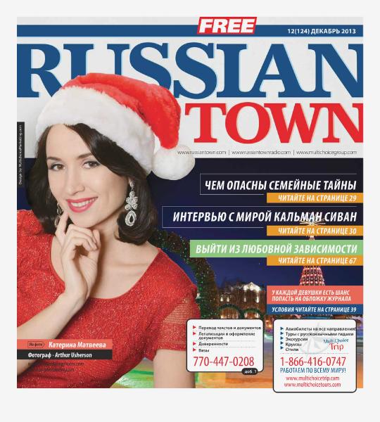 RussianTown Magazine December 2013