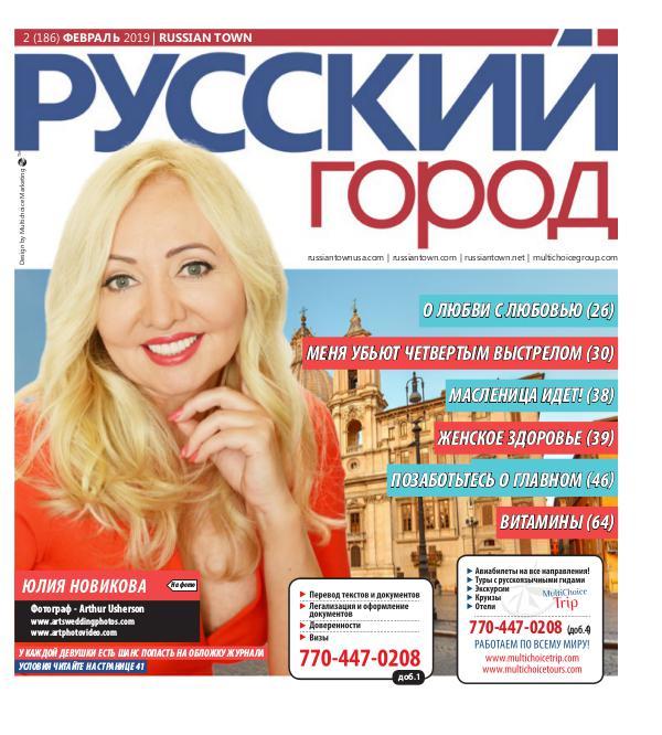 RussianTown Magazine February 2019