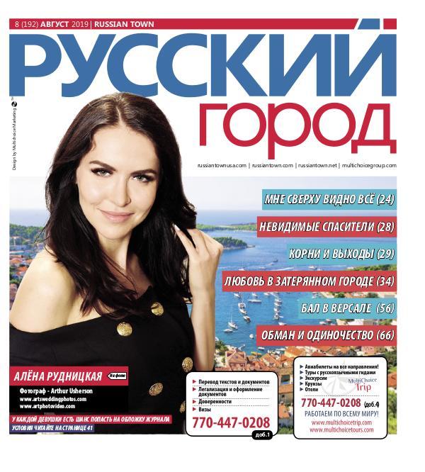 RussianTown Magazine August 2019