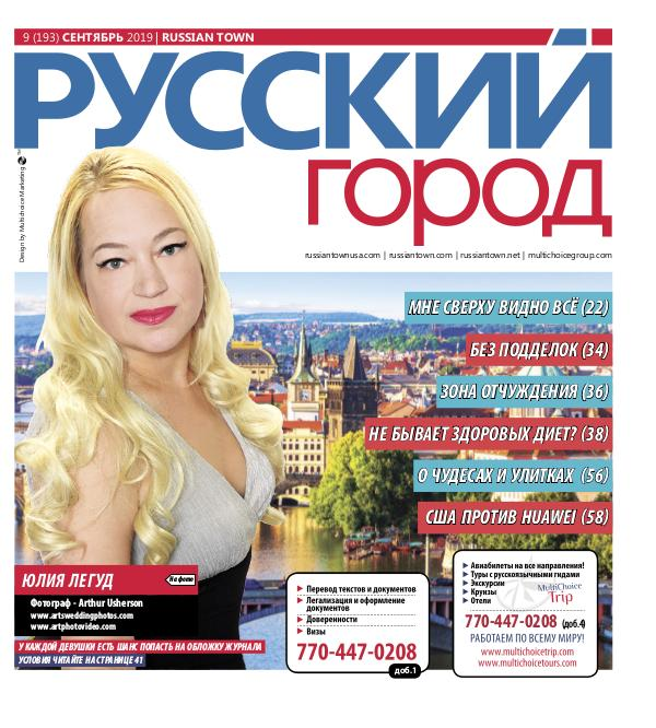 RussianTown Magazine September 2019