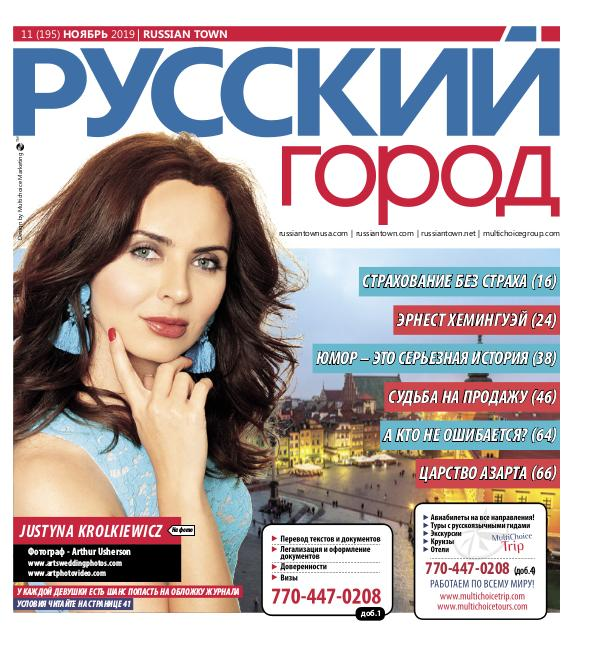 RussianTown Magazine November 2019