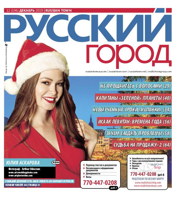 RussianTown Magazine December 2019