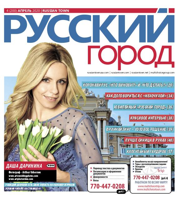 RussianTown Magazine April 2020
