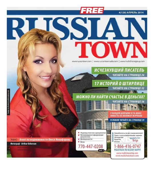 RussianTown Magazine April 2014