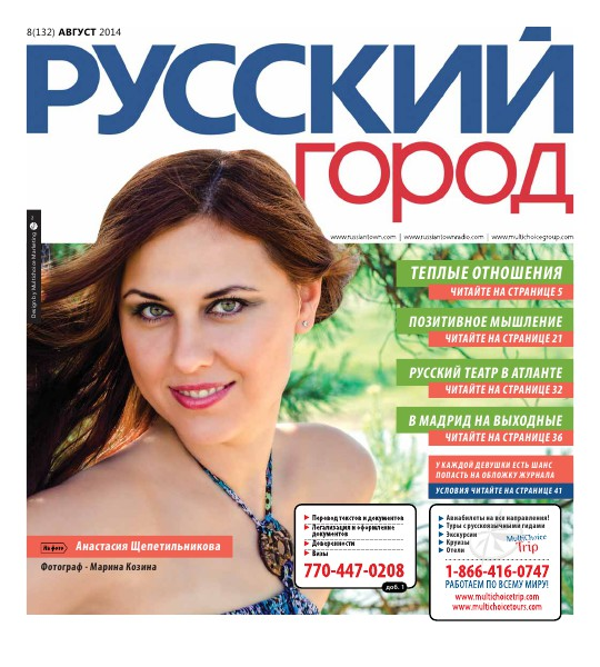 RussianTown Magazine August 2014
