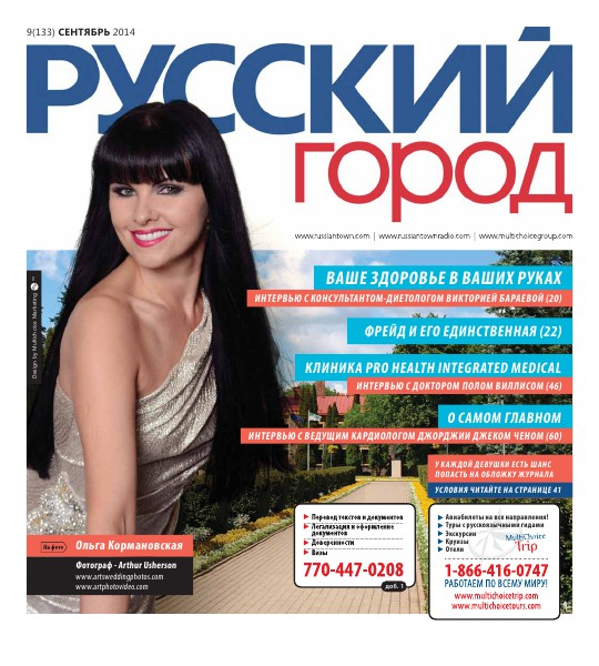 RussianTown Magazine September 2014