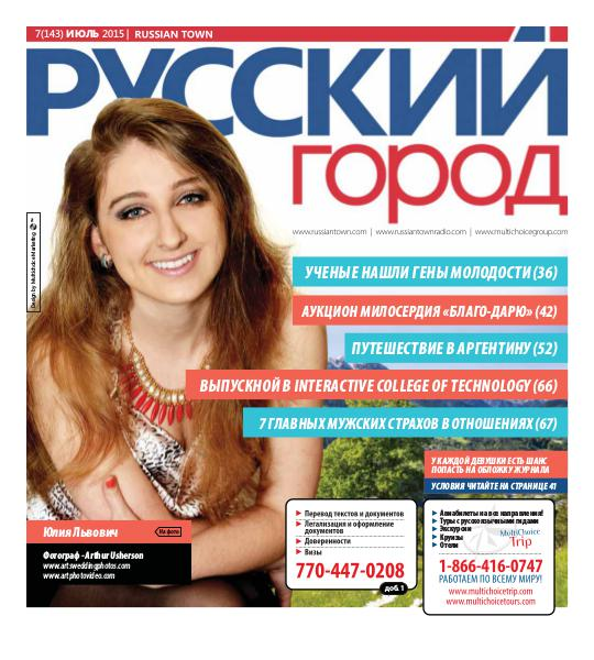 RussianTown Magazine July 2015