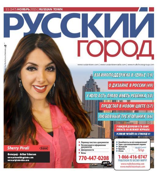 RussianTown Magazine November 2015