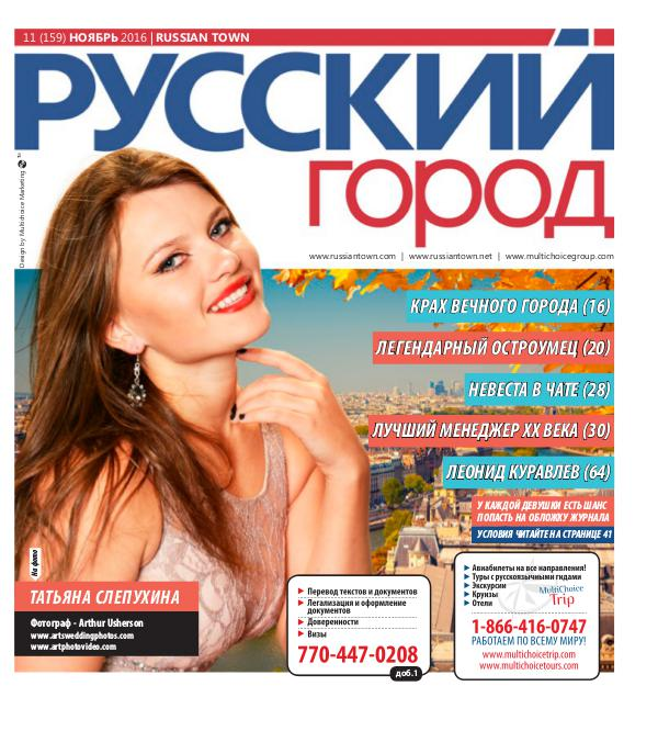 RussianTown Magazine November 2016