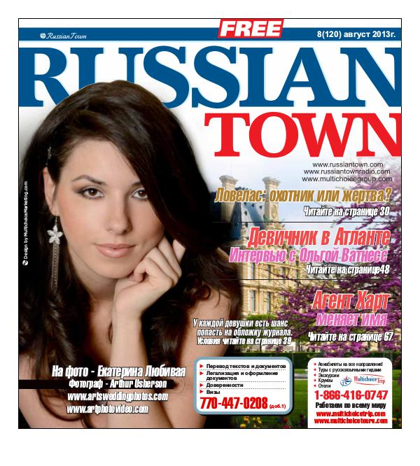 RussianTown Magazine September 2013