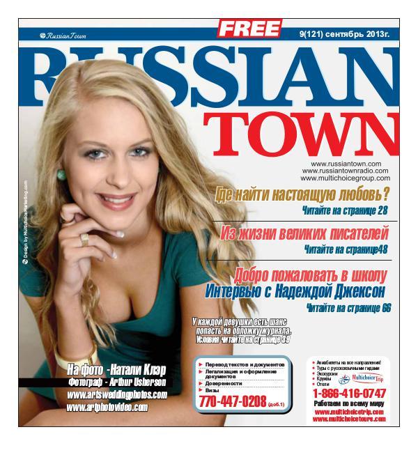 RussianTown Magazine August 2013