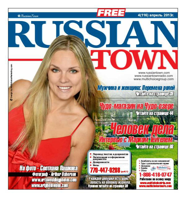 RussianTown Magazine April 2013
