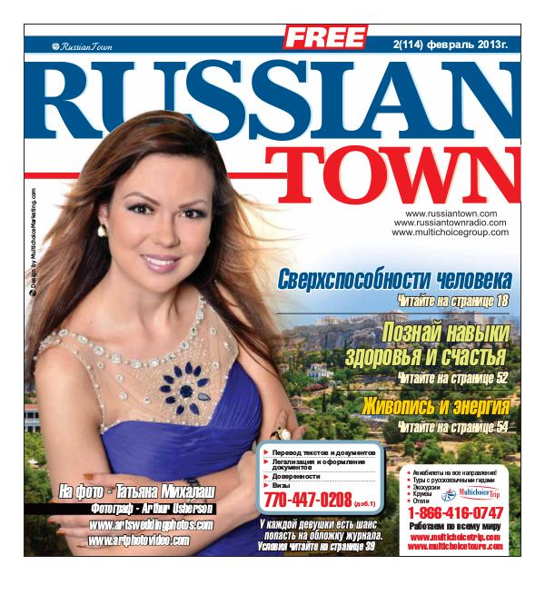 RussianTown Magazine February 2013
